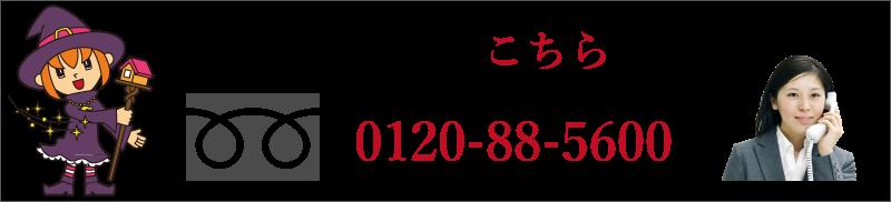 お気軽にお問い合わせください。0120-88-5600